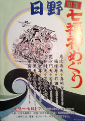 日野七福神パンフ1.png